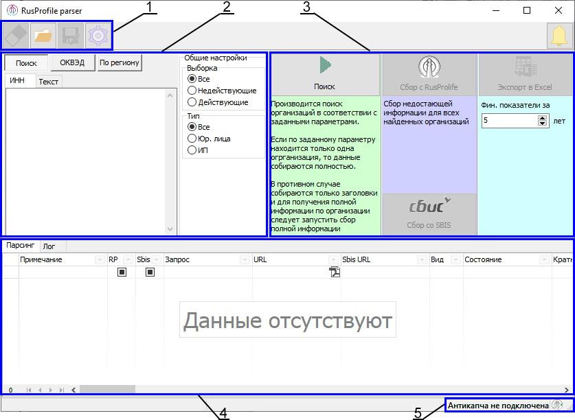 Главное окно программы парсера сайта RusProfile